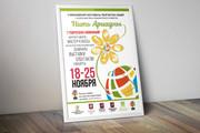 Дизайн плакаты, афиши, постер 133 - kwork.ru