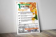 Дизайн плакаты, афиши, постер 135 - kwork.ru