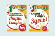 Дизайн плакаты, афиши, постер 134 - kwork.ru