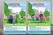 Дизайн плакаты, афиши, постер 131 - kwork.ru