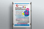 Дизайн плакаты, афиши, постер 127 - kwork.ru