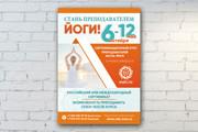 Дизайн плакаты, афиши, постер 129 - kwork.ru