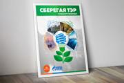 Дизайн плакаты, афиши, постер 110 - kwork.ru