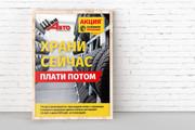 Дизайн плакаты, афиши, постер 108 - kwork.ru