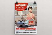 Дизайн плакаты, афиши, постер 107 - kwork.ru