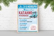 Дизайн плакаты, афиши, постер 104 - kwork.ru