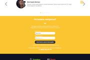 Landing Page с 0 + дизайн 202 - kwork.ru