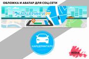 Оформлю вашу группу ВКонтакте 103 - kwork.ru