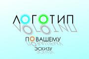 5 логотипов 12 - kwork.ru