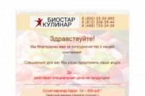 Веб-дизайн элемента сайта 7 - kwork.ru