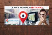 Изготовлю 4 интернет-баннера, статика.jpg Без мертвых зон 139 - kwork.ru