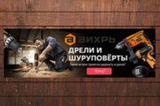 Изготовлю 4 интернет-баннера, статика.jpg Без мертвых зон 140 - kwork.ru