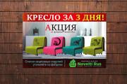 Изготовлю 4 интернет-баннера, статика.jpg Без мертвых зон 130 - kwork.ru