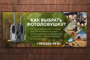 Изготовлю 4 интернет-баннера, статика.jpg Без мертвых зон 127 - kwork.ru