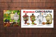 Изготовлю 4 интернет-баннера, статика.jpg Без мертвых зон 126 - kwork.ru