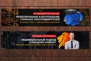 Изготовлю 4 интернет-баннера, статика.jpg Без мертвых зон 124 - kwork.ru