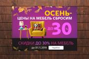 Изготовлю 4 интернет-баннера, статика.jpg Без мертвых зон 123 - kwork.ru