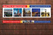 Изготовлю 4 интернет-баннера, статика.jpg Без мертвых зон 118 - kwork.ru