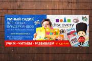 Изготовлю 4 интернет-баннера, статика.jpg Без мертвых зон 115 - kwork.ru