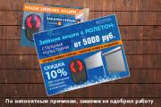 Изготовлю 4 интернет-баннера, статика.jpg Без мертвых зон 107 - kwork.ru