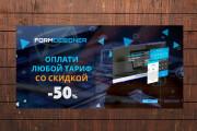 Изготовлю 4 интернет-баннера, статика.jpg Без мертвых зон 108 - kwork.ru