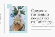 Стильный дизайн презентации 439 - kwork.ru