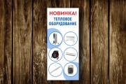 Сделаю статичный баннер 35 - kwork.ru