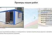 Скопирую одностраничный сайт, лендинг 72 - kwork.ru