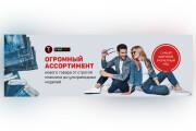 Сделаю качественный баннер 129 - kwork.ru