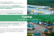 Сделаю продающую презентацию 135 - kwork.ru