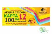 Рекламный баннер 143 - kwork.ru
