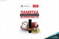 Бизнес презентацию в PDF 50 - kwork.ru