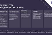 Стильный дизайн презентации 809 - kwork.ru