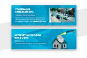 2 баннера для сайта 176 - kwork.ru