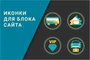 Нарисую иконки для сайта 50 - kwork.ru