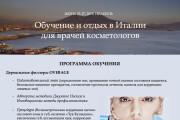 Создам или оформлю презентацию 19 - kwork.ru