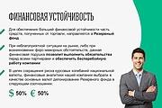 Красиво, стильно и оригинально оформлю презентацию 259 - kwork.ru