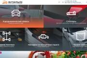 Создание сайта на 1С Битрикс 17 - kwork.ru
