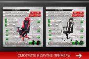 Баннер, который продаст. Креатив для соцсетей и сайтов. Идеи + 193 - kwork.ru