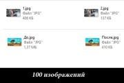 Изменю размер ваших фотографий без от 40% без потери качества 7 - kwork.ru