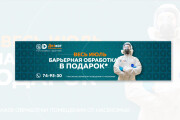 Оформление группы Вконтакте 19 - kwork.ru