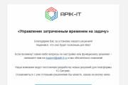 Сделаю адаптивную верстку HTML письма для e-mail рассылок 185 - kwork.ru