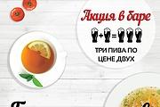 Рекламный плакат, афиша, постер 32 - kwork.ru