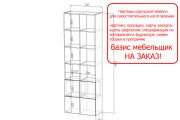 Конструкторская документация для изготовления мебели 167 - kwork.ru