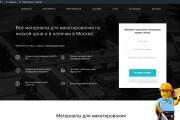Натяну вашу верстку на Wordpress 6 - kwork.ru