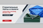 Баннер на сайт 193 - kwork.ru