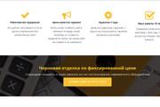Скопировать Landing page, одностраничный сайт, посадочную страницу 102 - kwork.ru