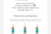 Html-письмо для E-mail рассылки 177 - kwork.ru