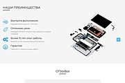 Сайт под ключ. Landing Page. Backend 488 - kwork.ru