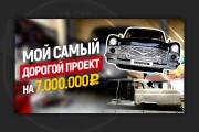 Сделаю превью для видео на YouTube 166 - kwork.ru